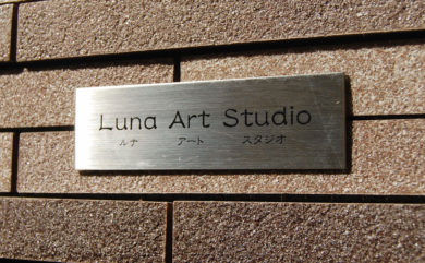 Luna Art Studio 表札