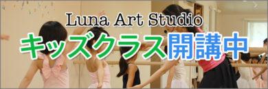 Luna Art Studio キッズクラス (ダンス・バレエ)