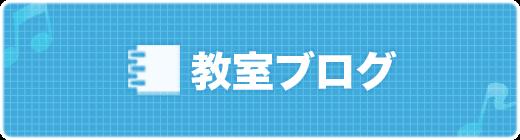 AnNAリトミック教室ブログ